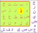 Arabic Alphabet - Drag & Match game